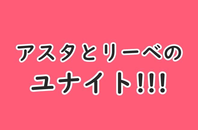 【ブラッククローバー】アスタとリーベのユナイト状態!!強さをまとめてみた!