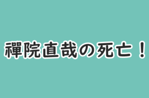 【呪術廻戦】禪院直哉の死亡!クズ過ぎるがゆえにふさわしい最期を紹介!