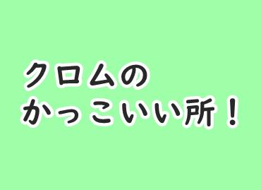 【ドクターストーン】ほぼ主役!クロムのかっこいい所7選を紹介!