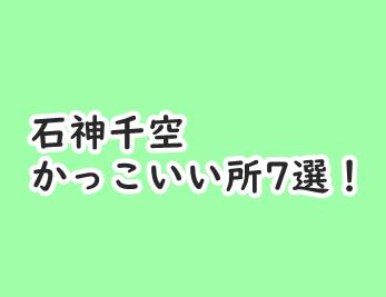 【ドクターストーン】屈指のかっこよさ!千空の魅力的なシーン7選を紹介!