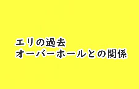 【ヒロアカ】エリの過去!!オーバーホールとの関係を紹介