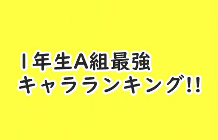 【ヒロアカ】1年生!生徒の強さランキング!!ベスト10