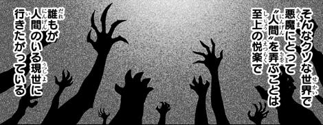【ブラッククローバー】悪魔たちの階級とは?強さや悪魔の世界観をまとめてみた