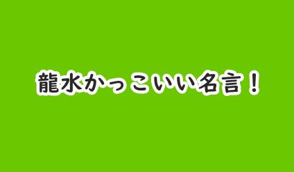 【ドクターストーン】世界すべてが欲しい!龍水のかっこいい名言を紹介!