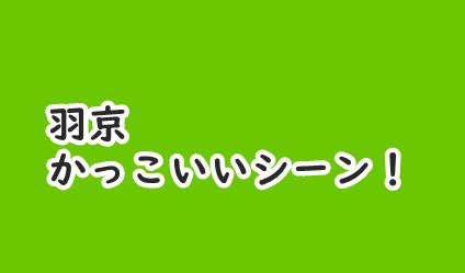 【ドクターストーン】味方になったら頼もしい!羽京のかっこいいシーン5選!